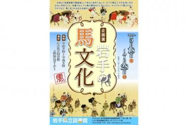「岩手の馬文化」企画展開催中
