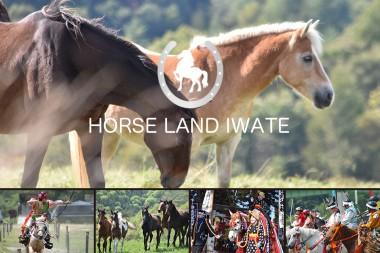 岩手県の主な馬事イベント